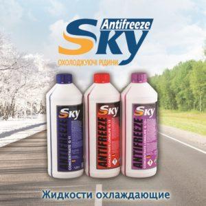 Охлаждающие жидкости SKY Антифриз