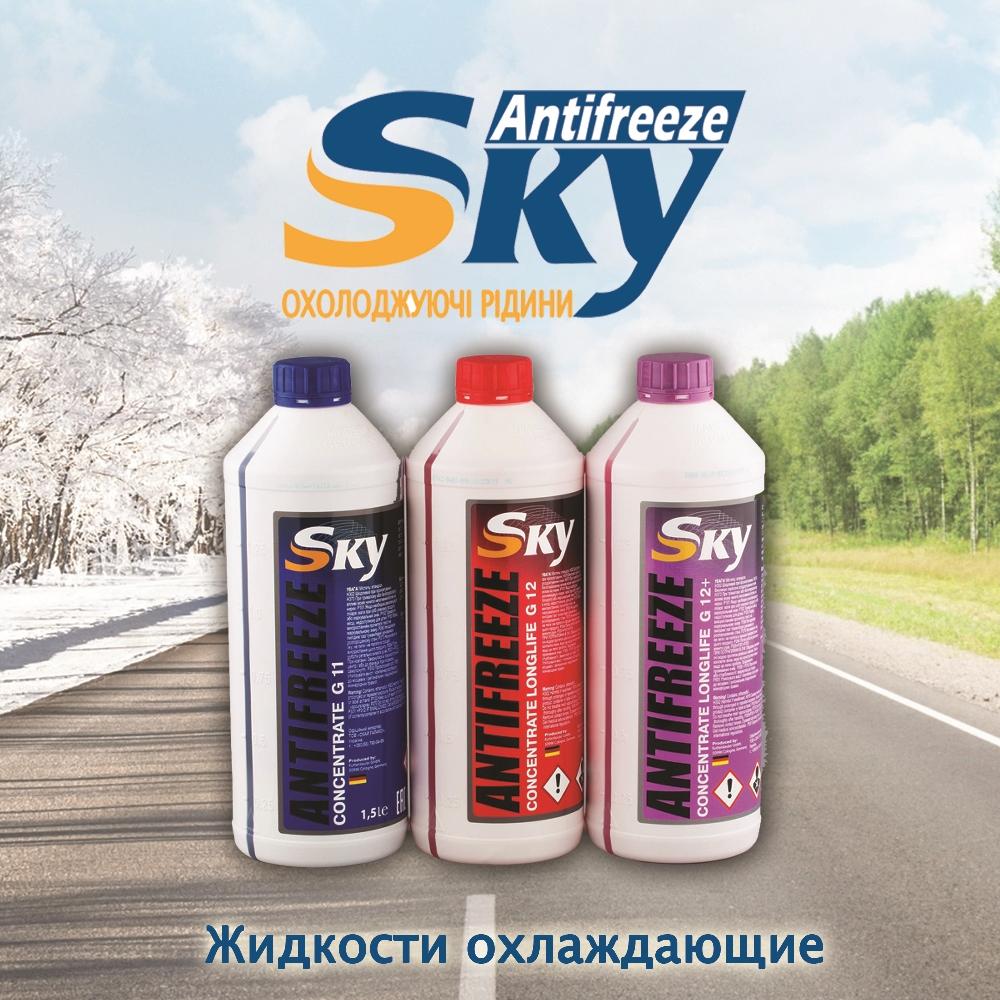 Антифриз Sky, охлаждающие жидкости